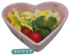 冬のサラダ
